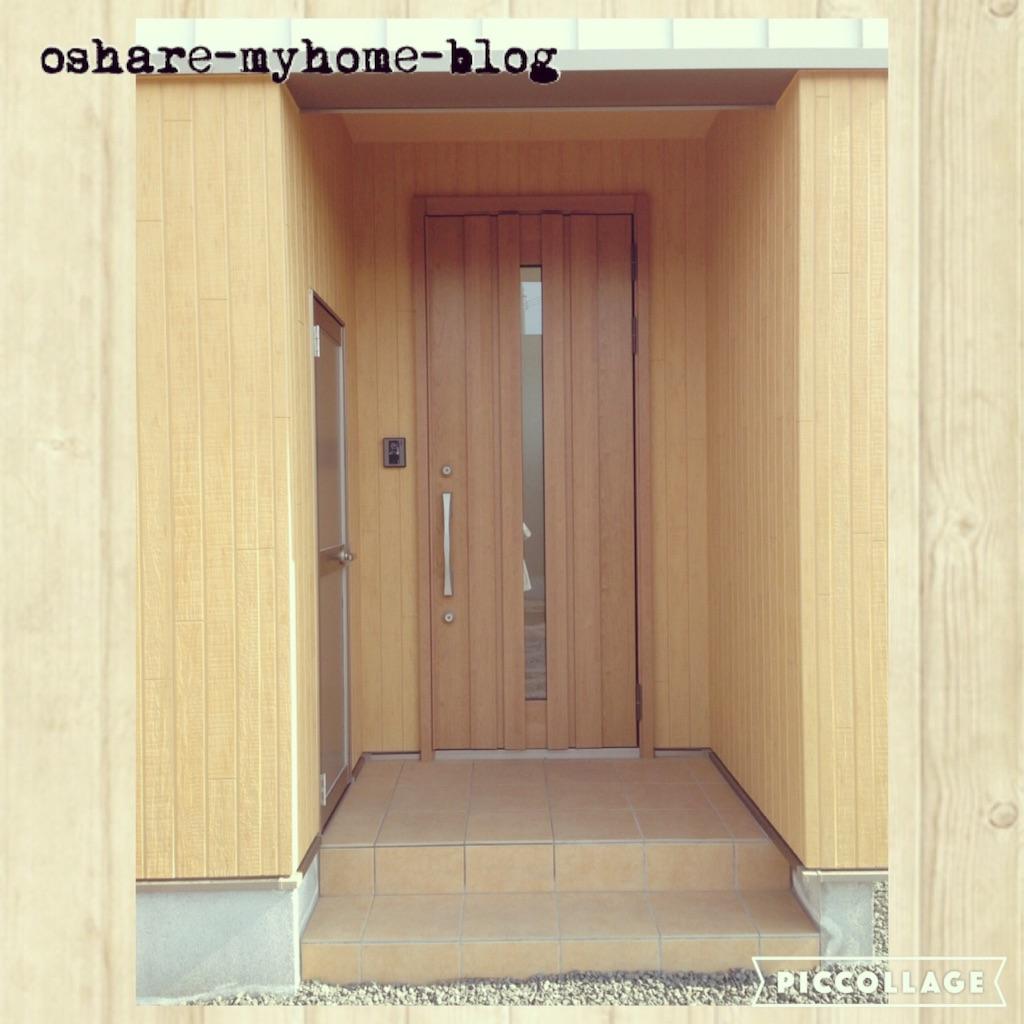 F:id:oshare Myhome Blog:20160428144834j:image