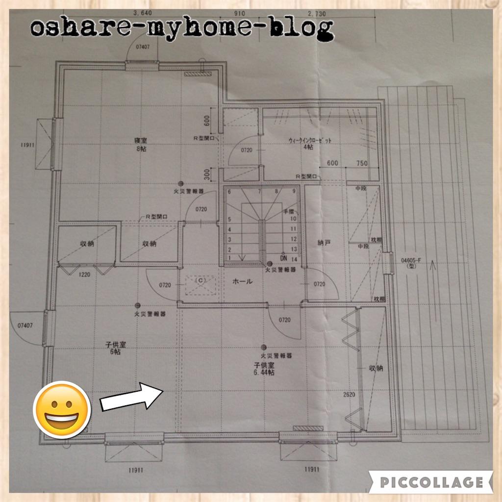 F:id:oshare Myhome Blog:20160728214402j:image ...