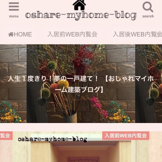 《マイホーム建築ブログ》祝☆100記事を迎えました!!なので!人気記事をまとめてみました~☆