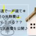 北海道で一戸建て*毎月の光熱費はいくらかかる?実際の光熱費を公開♪♪